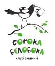 Сорока-Белобока, клуб знаний