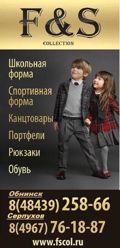 F&S collection, модный бутик детской одежды
