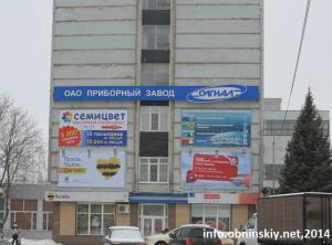 Билайн, собственный офис г. Обнинск, пр-т Ленина, 121