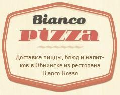 Бьянко пицца пиццерия Обнинск
