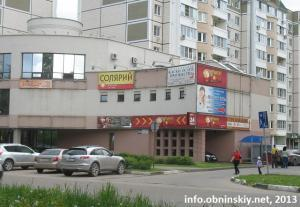 Бинго-Бум, Bingo Boom, букмекерская контора Обнинск
