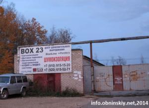 BOX23, шумо и виброизоляция авто, установка сигнализаций