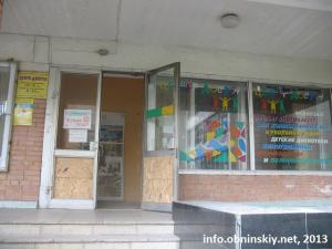 Центр досуга Обнинск