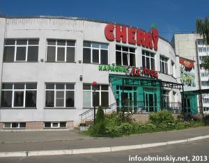 Черри, Cherry, развлекательный комплекс Обнинск