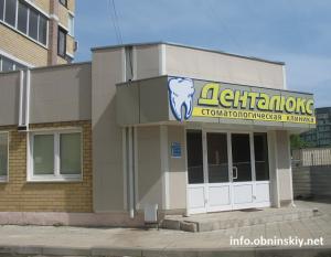 Денталюкс Обнинск