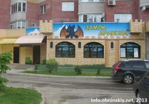 Замок дракона, центр семейного досуга Обнинск
