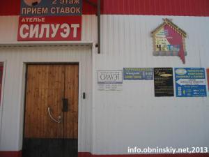 Катрина шторы Обнинск, ул. Энгельса 10