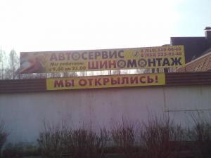 Автосервис и Шиномонтаж, AVTOreal