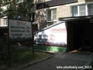 Городская парикмахерская Обнинск