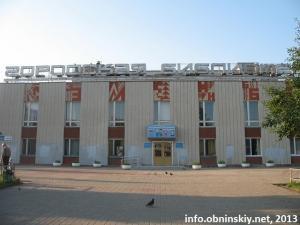 Центральная библиотека Обнинск