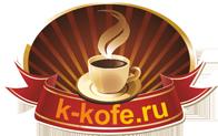 K-Kofe, кофейная компания, аренда кофемашин, продажа кофе