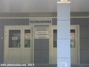 МРНЦ, ИМР Обнинск