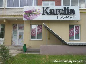 Карелия, Karelia, фирменный магазин паркета в Обнинске