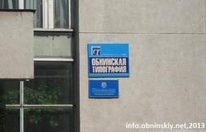 МП Обнинская типография