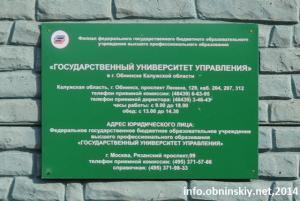Государственный университет управления (ГУУ), филиал в г. Обнинске
