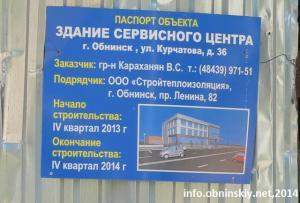 Здание сервисного центра