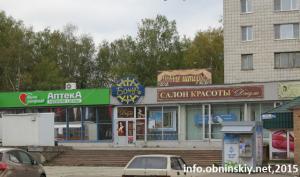 Будь здоров, аптека ул. Курчатова 13