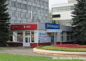 МТС, салон-магазин г. Обнинск, пр-т Ленина, 121