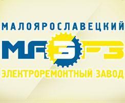 Малоярославецкий электроремонтный завод