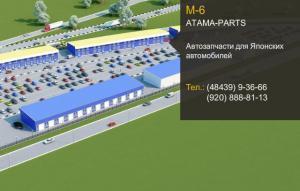 Atama-Parts Обнинск, запчасти для японских автомобилей
