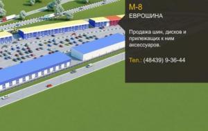 Euroshina Обнинск