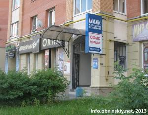 МАКС страхование Обнинск