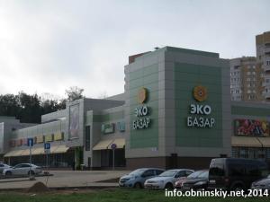 ЭкоБазар Обнинск