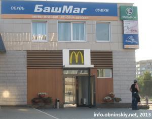 Макдоналдс Обнинск