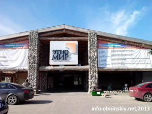 Этномир, культурно-образовательный центр