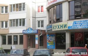 Московия Обнинск