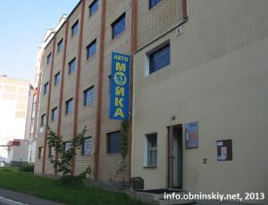 Автомойка 51 Обнинск
