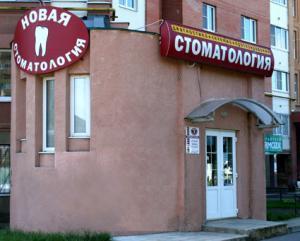 Новая стоматология Обнинск