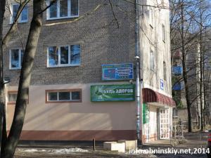 """Ортопедический салон """"Будь здоров"""" Обнинск"""
