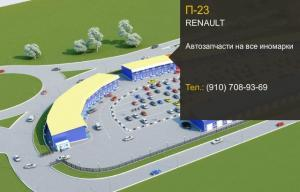 Обнинск Renault автозапчасти для иномарок