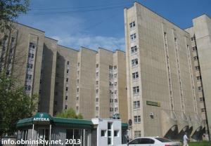 Поликлиника № 1 Обнинск