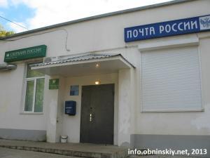 Отделение почтовой связи № 1 Обнинск