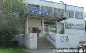 Отделение почтовой связи № 4 Обнинск