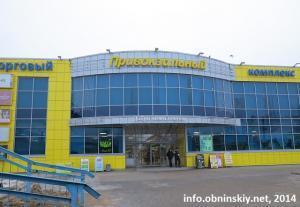 Билайн, собственный офис г. Обнинск, ул. Железнодорожная, 6