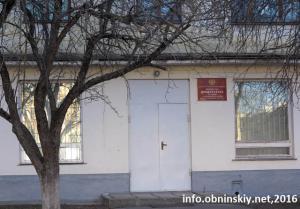 Калужская прокуратура по надзору за исполнением законов на особо режимных объектах