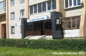 Радиотовары Обнинск