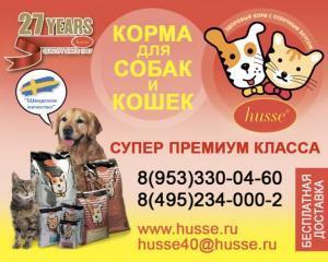 Husse, Хуссэ, корма для кошек и собак премиум класса