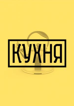 Кухня, SMM-агентство
