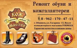 Мастерская по ремонту обуви, кожгалантереи