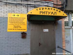 Городской ритуал Обнинск