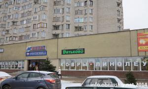Россиянка, мебельный центр