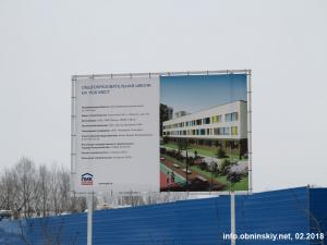 Строительство Школа 17