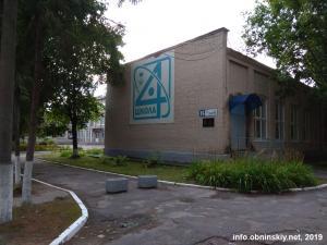 Школа № 4, МБОУ СОШ № 4 имени Леонида Гавриловича Осипенко