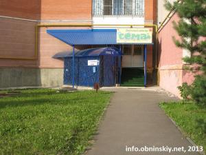 Сёма детский развивающий центр Обнинск