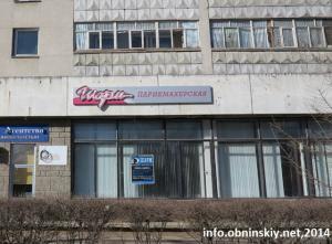 Шарм, парикмахерская Обнинск