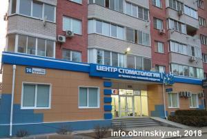 Центр стоматологии и челюстно-лицевой хирургии Обнинск